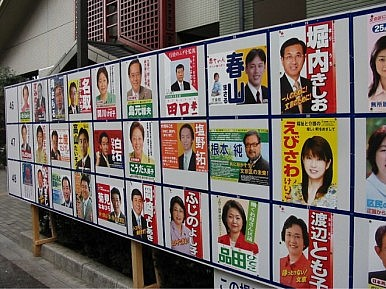 Japan's Meaningless Election