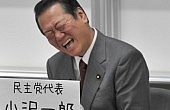 Ozawa's Indictment Demise?