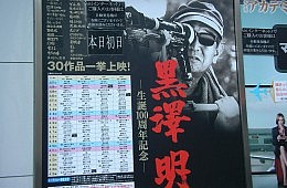 Japanese Cinema Lull?