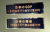 Plugging Japan's Debt Hole