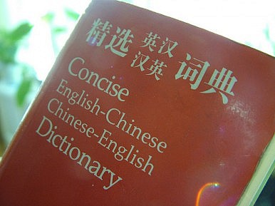 Learning English, Chinese-Style