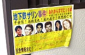 Cult Shadow Still Looms Over Japan
