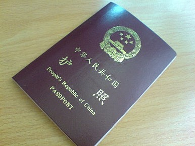 China's New Passport Sparks Controversy