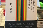 Haruki Murakami's New Novel Hits Japan's Bookstores Today