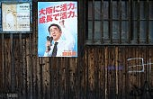 Japan's Upper House Election