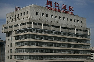 China's Health Care Reform Odyssey Begins