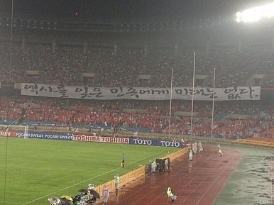 Japan Appeals to EAFF Over S. Korea's Politically Charged Soccer Banners