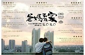 <em>Ilo Ilo</em> Hits Hometown Cinemas: Will Singapore Like It Too?