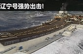 Diaoyu Island Assault: PLA-Designed Video Game Simulates Sino-Japanese Conflict