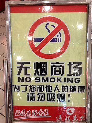 China's Tobacco Addiction