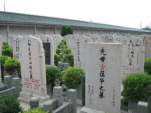 Sleep, Forever, Among Chinese Celebrities and Cemetery Swag