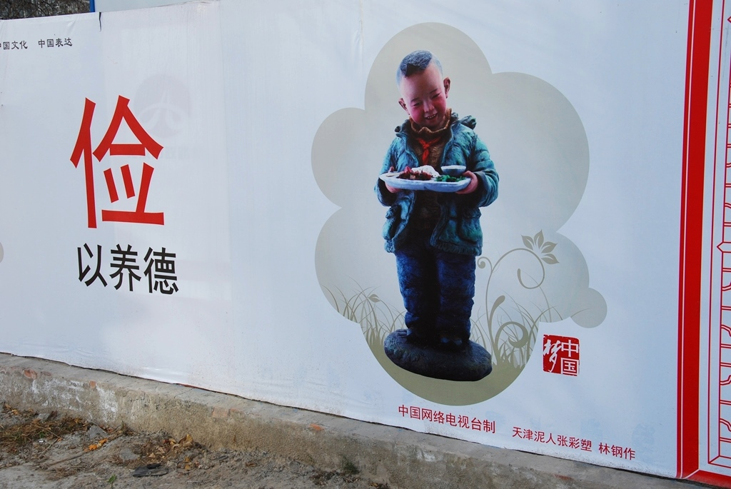 Expressing the Chinese Dream