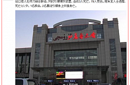 Chinese Media and the Urumqi Bombing: Censorship in Action