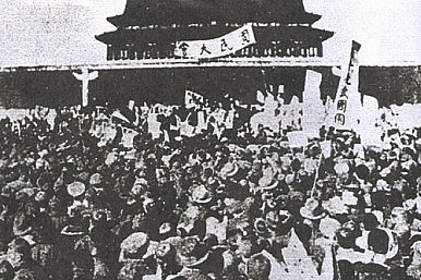 Celebrating the 95th Anniversary of the Chinese Dream