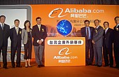 China's Alibaba Group Files IPO in the United States