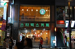 Expanding Starbucks Threatens Local Brands in Korea