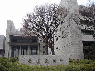 Japanese Supreme Court Rules Against Foreign Residents on Welfare