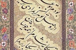 The Magic of Nasta'liq Calligraphy