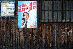 Shinzo Abe's Next Steps