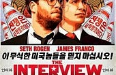 <i>The Interview</i>: The Importance of Parody