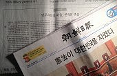 South Korea's Political Divisions on Display With Lee Seok-ki Case