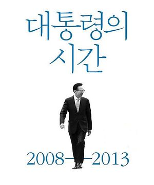 Lee Myung-bak: North Korea Sought Inter-Korea Summit Meeting 5 Times