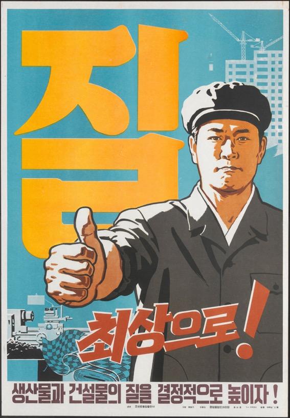 photo essay north korean propaganda posters Главная форумы вопросы администраторам photo essay north korean propaganda posters — 758117 в этой.