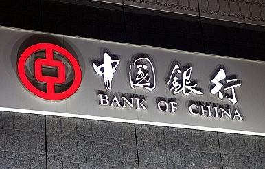 World Bank Hype Over China's Financial Sector