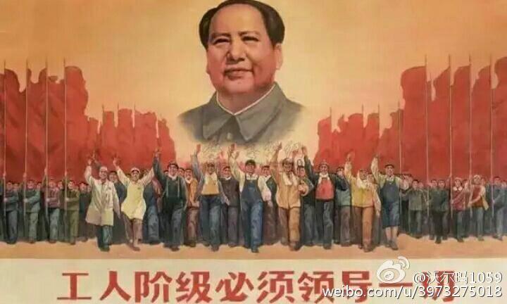 Walmart Mao-era poster