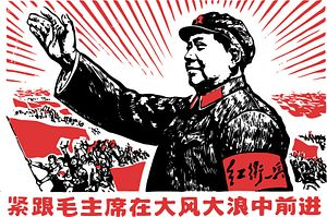 The Cultural Revolution: An Anniversary Steeped in Embarrassment