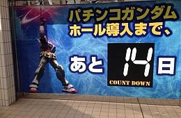 Gundam: Japan's Top Pop Culture Phenomenon