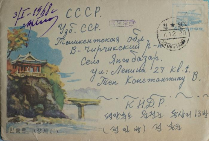 Little Lenya's postcard from North Korea to his uncle Konstantin. Courtesy of Victoria Kim.