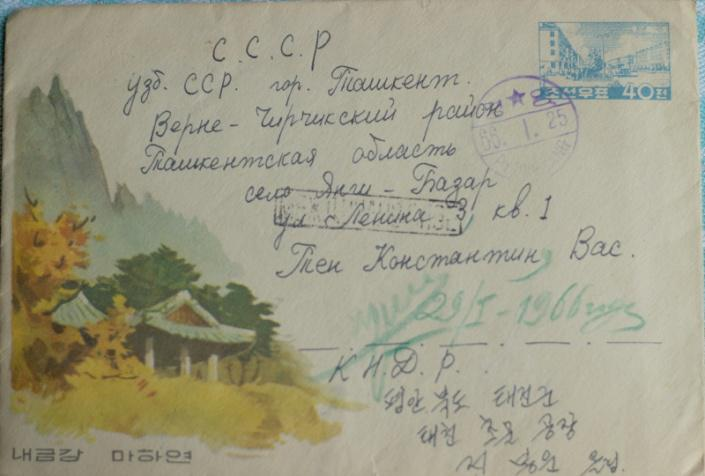 Konstantin's letter to his brother Alexey in North Korea. Courtesy of Victoria Kim.