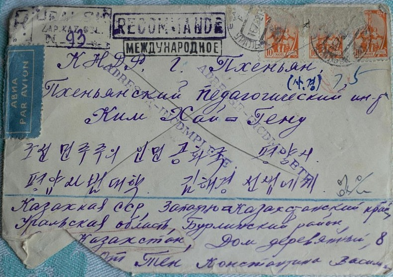 "Konstantin's letter to Pyongyang, returned with a stamp ""Incomplete address."" Courtesy of Victoria Kim."