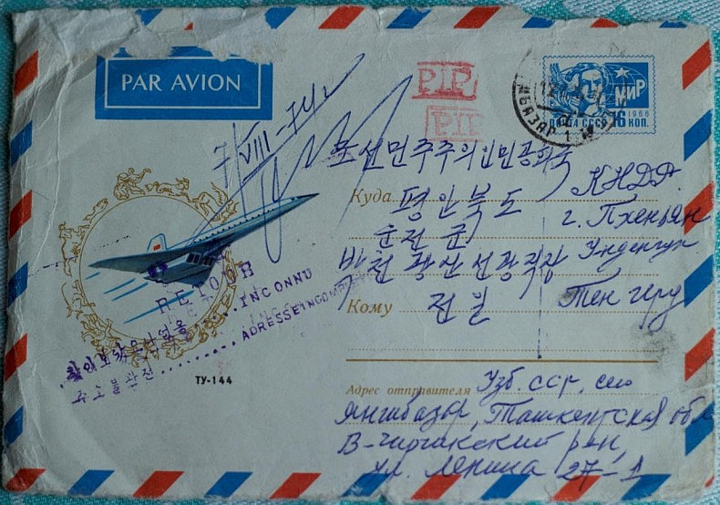 Recipient unknown, Konstantin's letter returned from North Korea. Courtesy of Victoria Kim.