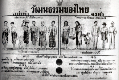 "An official proclamation on ""Thai Culture"" by the government, on the left showing ""What Must Not Be Done"" and on the right, ""What Must Be Done""."