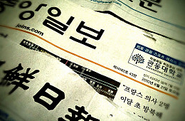 Should South Korea Be Worried About Media Freedom?