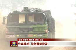 For Third Time Ever, China Shows Off Its DF-16 Medium-Range Ballistic Missile