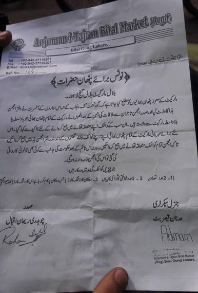 Notice from a trade association, posted to Bilal Market, Lahore