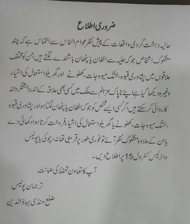 An unofficial notification from a local police station in Mandi Bahauddin District, Punjab.