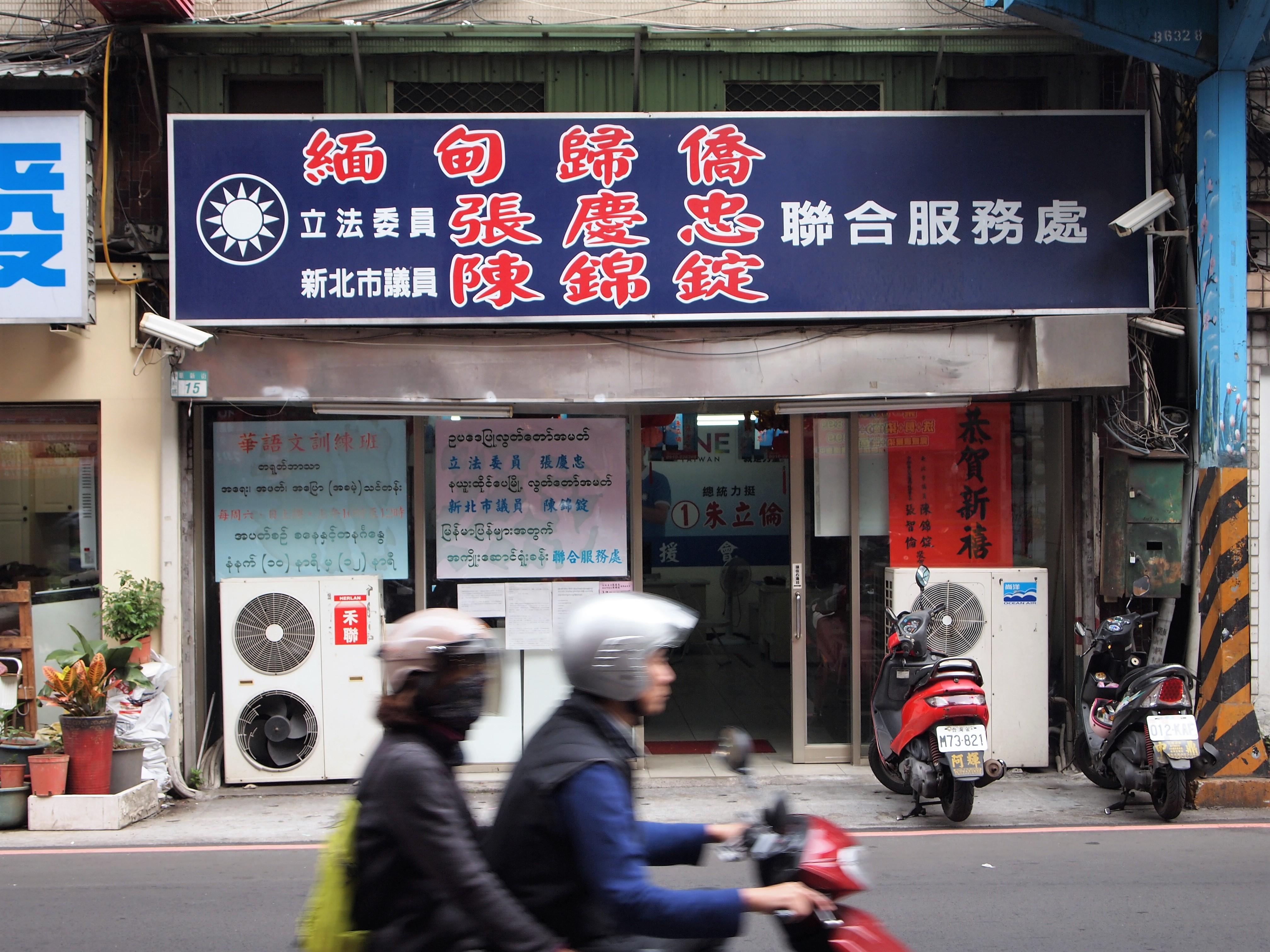 Taiwan's 'Little Burma'