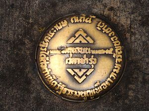 Thailand's Missing Plaque: The Final Failure of the 1932 Revolution