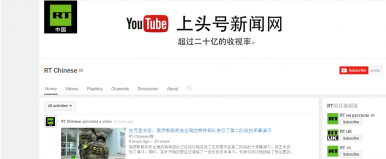 No One Watches RT's Chinese-Language YouTube Channel