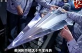 China's Hypersonic Weapon Ambitions March Ahead