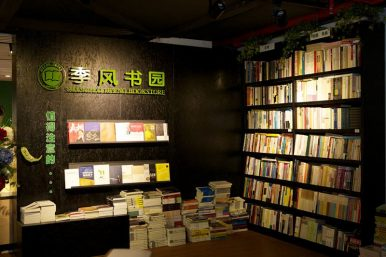 The Death of Shanghai's Iconic Independent Bookstore