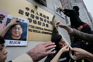 The Strange and Sad Case of Gui Minhai