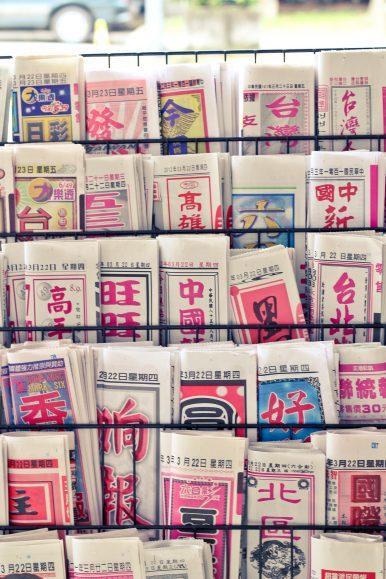 Despite Chinese Pressure, Taiwan Keeps Its Press Free