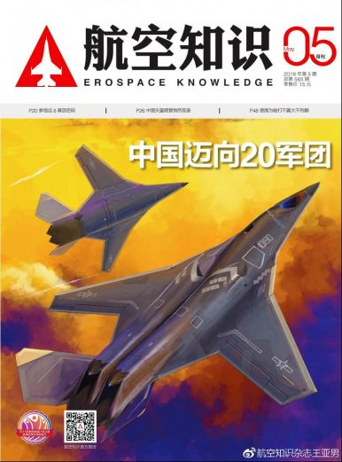 China's Future Stealth Bomber Fleet
