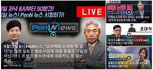 South Korean Right's YouTube Dominance Catches North Korea's Eye