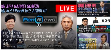 South Korean Right's YouTube Dominance Catches North Korea's Eye